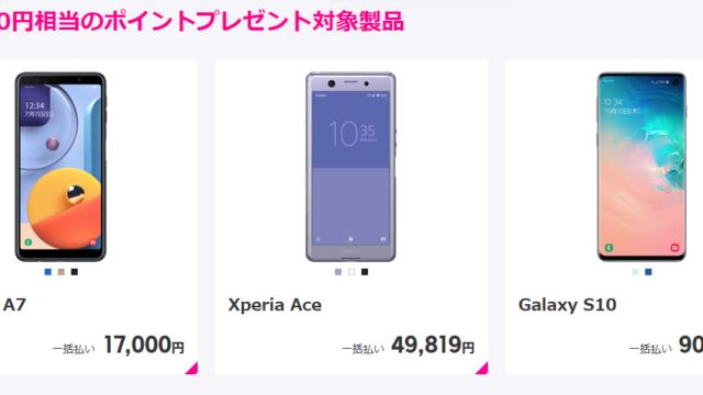 楽天モバイル 1円 無料 紹介コード 開通済み