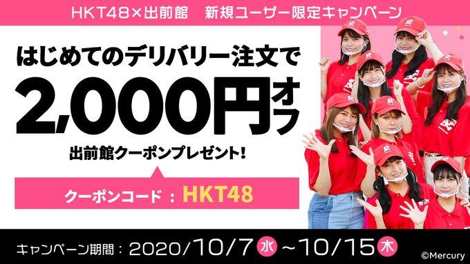 出前館 無料 HKT48